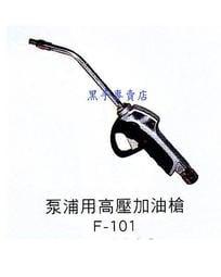 老池工具 台灣製 泵浦用高壓加油槍 氣動加油槍 氣動加油機 F-101
