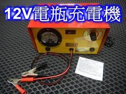 [[瘋馬車舖]] MIT可微調電瓶充電機 充電器 ~~ 12V 電瓶皆可 電瓶沒電不求人