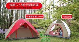 露營小站~【21188】Outdoor Base 蝶舞六人雙門透風帳篷 .家庭帳篷.6人帳篷.透氣帳篷.露營.登山