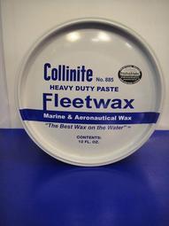 【小皮機油】柯林遊艇蠟Collinite Paste Fleetwax NO.885 非美光 鯊魚 火龍