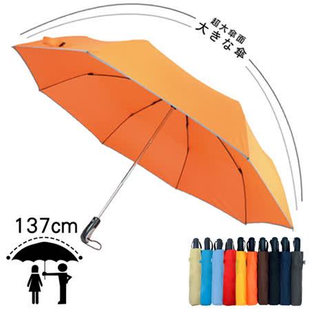 2mm 超大!運動型男超大傘面自動開收傘 (多色任選)