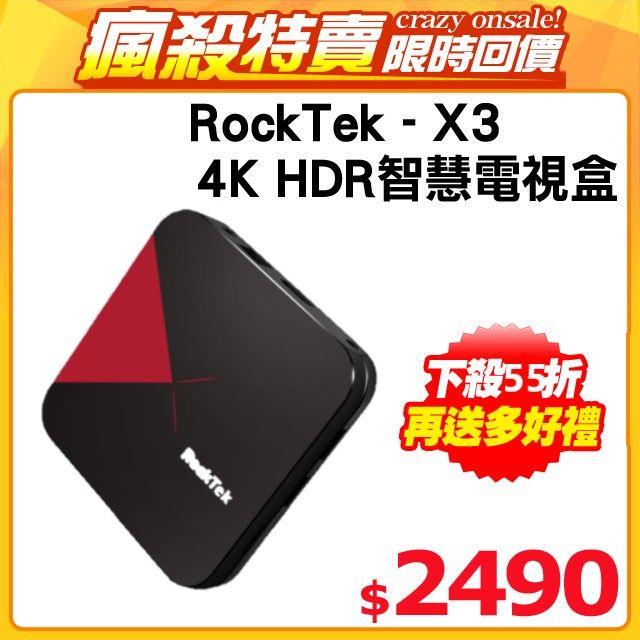 【Rocktek 雷爵】X3次世代四核心4K HDR智慧電視盒