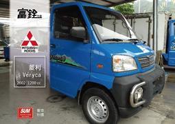 中華 菱利 2002 藍 貨框 防撞桿