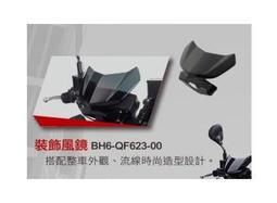 YAMAHA 山葉 原廠 FORCE 155 裝飾風鏡