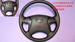 (逸軒自動車)- TOYOTA CAMRY原廠運動版真皮方向盤