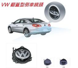 (HHCA)VW 福斯標誌掀蓋專用後倒車鏡頭(非E46,E36,E60,320,335)