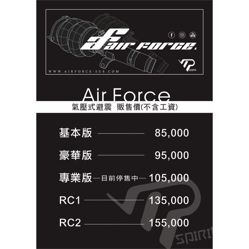 「Air Force 避震器」的圖片搜尋結果