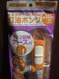 【天天天藍】補貨中~EP-304BC 日本工進 KOSHIN 電動加油槍 電動吸油 電動抽油 吸油