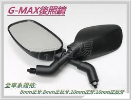 大批發  G MAX後照鏡 8MM/10MM.正牙/正反牙 PGO原廠型後照鏡 勁戰/雷霆/JET S/雷霆S/彪琥