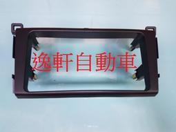 (逸軒自動車)2016~RAV4原廠音響框 200MM寬度