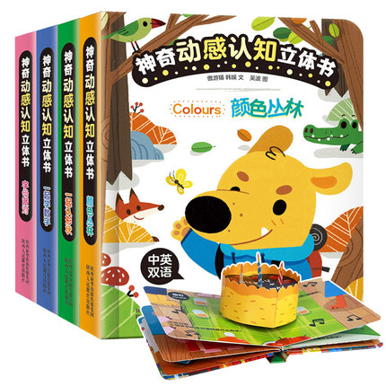 All 4 volumes magical and dynamic cognitive 3D stereo books children's books low and young enlightenment Chinese and English early childhood education children's picture book storybook 1-4 years old