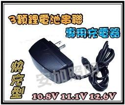 3顆鋰電池串聯 10.8V 11.1V 12.6V 專用充電器 快充型 鋰電池充電器 12V充電器 電池充電器