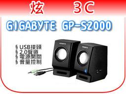 【炫3C】技嘉 GIGABYTE GP-S2000 喇叭 / USB供電 / 2.0立體聲音箱 / 電源開關 / 音量控制鈕