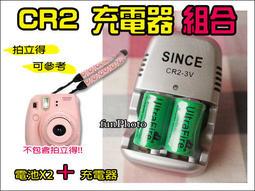【趣攝癮】Fuji Mini 拍立得 CR2 鋰電池充電器組 1充電器2顆電池 < 新款黑頭 >