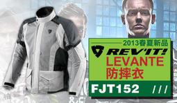 REVIT 2013 春夏新款 LEVANTE 防摔衣 FJT152