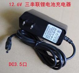 10.8V/11.1V/12.6v充電器 3串聯鋰電池充電器 12V鋰電池組充電器 W83 [65007]