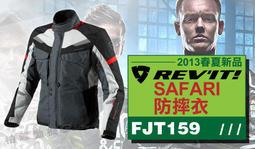 REVIT 2013 春夏新款 SAFARI 防摔衣 FJT159