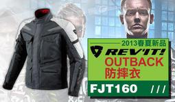 REVIT 2013 春夏新款 OUTBACK 防摔衣 FJT160