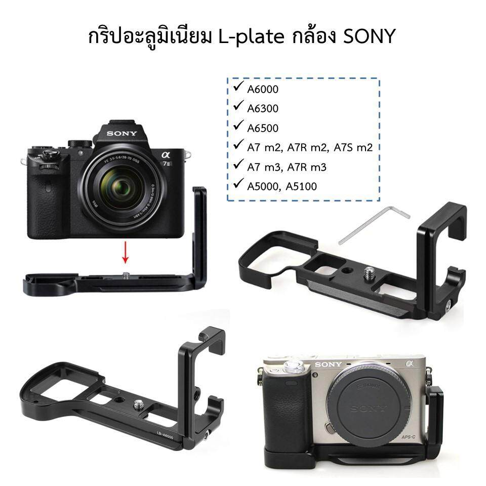A7 A7R 1//4 Inch Mounting Screw Camera L-Shaped Quick Release Plate Sony  A7 A7R