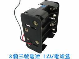 【日安】8顆三號電池 12V電池盒-附正負極線~LED燈條電池盒自行車燈燈具行動電源盒1.5V*8顆串聯=12V電池槽用