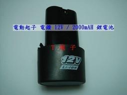 T電子 特價270 電動起子電池 電鑽鋰電池 12V / 2000mAH