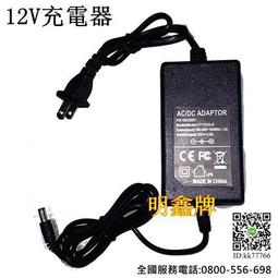 14.4V 的專用充電器 全國服務電話:0800-556-698  快充型鋰電池充電器 12V充電器 電池充電器