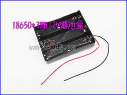 18650*3顆12V電池盒.帶引線LED燈帶電池室串聯18650電池盒DIY材料電源盒