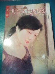 (全友網路二手書店) 文藝小說 ~銀子家族 105 ~夜葒~騙妳上紅地毯