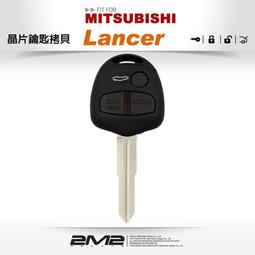 三菱汽車晶片鎖 Mitsubishi Lancer 遙控晶片鎖匙遺失拷貝鑰匙不見