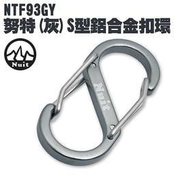 探險家露營帳篷㊣NTF93GY 努特NUIT S型鋁合金扣環(灰) S-Biner 雙面扣環 8字扣 勾環 小勾環 S型