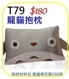 【文賓手工藝】龍貓長型抱枕材料包《型號T79》