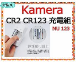 台北店【小雅3C】Kamera (含充電器+兩顆CR2電池) for CR2 CR123拍立得充電電池組(MU 123)
