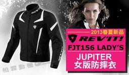 REVIT 2013 春夏新款 JUPITER LADIES 女版 防摔衣 FJT156