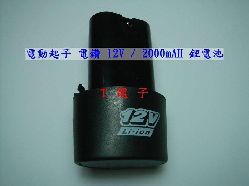 T電子 含稅 特價270 電動起子電池 電鑽鋰電池 12V / 2000mAH 12V充電電池 電鑽電池 電動起子電池