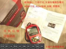 口袋型電瓶檢測儀  中文  MICRO-100