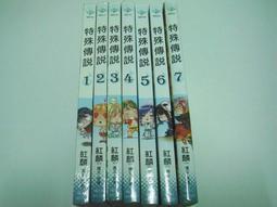 【絕版書出售】《漫畫 特殊傳說 全套7本》│護玄│7~8成新