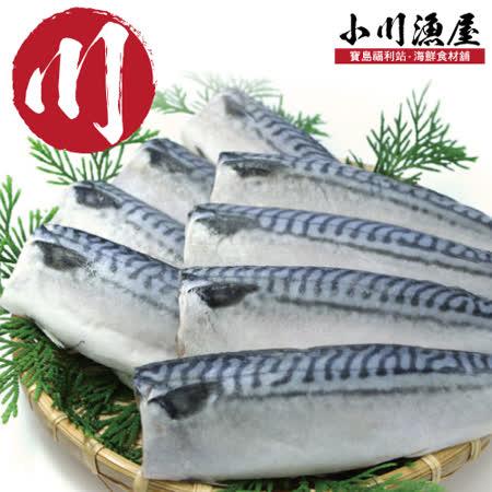 【小川漁屋】純重薄鹽挪威鯖魚10片(140G/片+-10%純重無紙板)