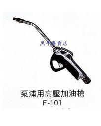 黑手專賣店 台灣製 泵浦用高壓加油槍 氣動加油槍 氣動加油機 F-101