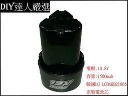 12V 2000mah 電動起子 電鑽 高容量鋰電池 牧田款 採用LG進口鋰電池