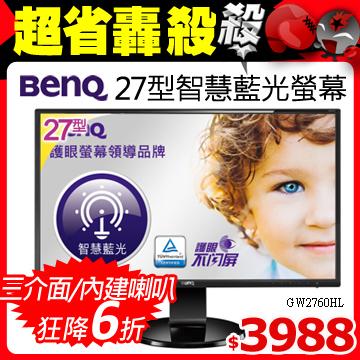 BENQ GW2760HL(不閃屏+智慧藍光)
