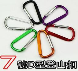 7號 鋁合金快扣 快掛D字扣 鋁合金D型掛勾 D型扣 登山扣 D型扣環 安全扣 背包扣 水壺扣 鑰匙圈
