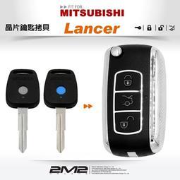 Mitsubishi Globe Lancer 三菱汽車鑰匙 備份鑰匙 拷貝鑰匙 新增 遺失免煩惱