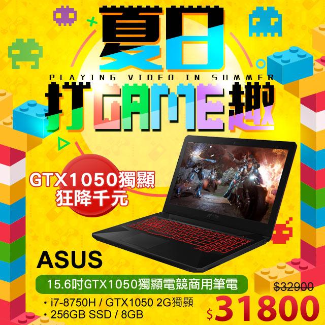 ASUS 25N10-MW504GD-0511A8750H (i7-8750H/FHD/8G/256G SSD/GTX 1050 2G獨顯/W10P/3Y)
