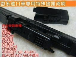 """[[瘋馬車鋪]] 2012Benz W245 W246 B180 / B200專用特殊接頭軟骨雨刷 ~ 26""""+19"""""""