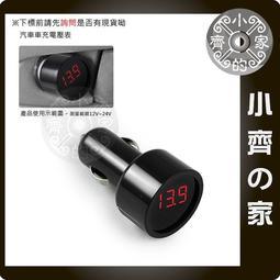 汽車12V 電動車 大貨車24V 車充 點煙器 數位電壓表 檢測儀 LED顯示 車充 檢測電瓶電壓-小齊的家