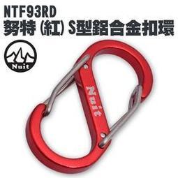 探險家露營帳篷㊣NTF93RD 努特NUIT S型鋁合金扣環(紅) S-Biner 雙面扣環 8字扣 勾環 小勾環 S型