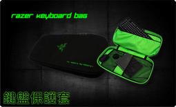 【小林電腦】雷蛇 Razer Keyboard Bag 鍵盤保護套 電競包 配備包 鍵盤包 原廠正版
