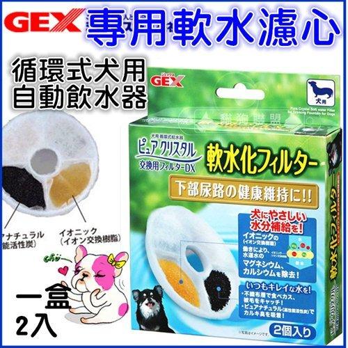 gex 給水器 循環