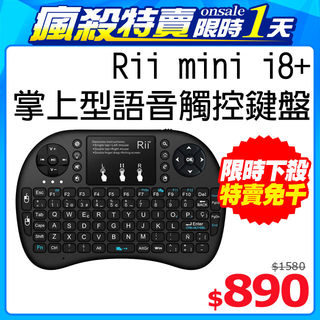 Rii mini i8+無線多媒體掌上型語音觸控鍵盤