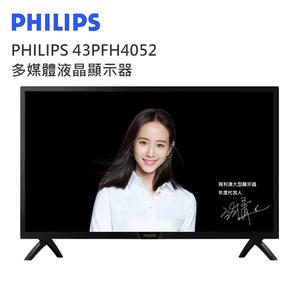 PHILIPS 43PFH4052 (43型) 多媒體液晶顯示器